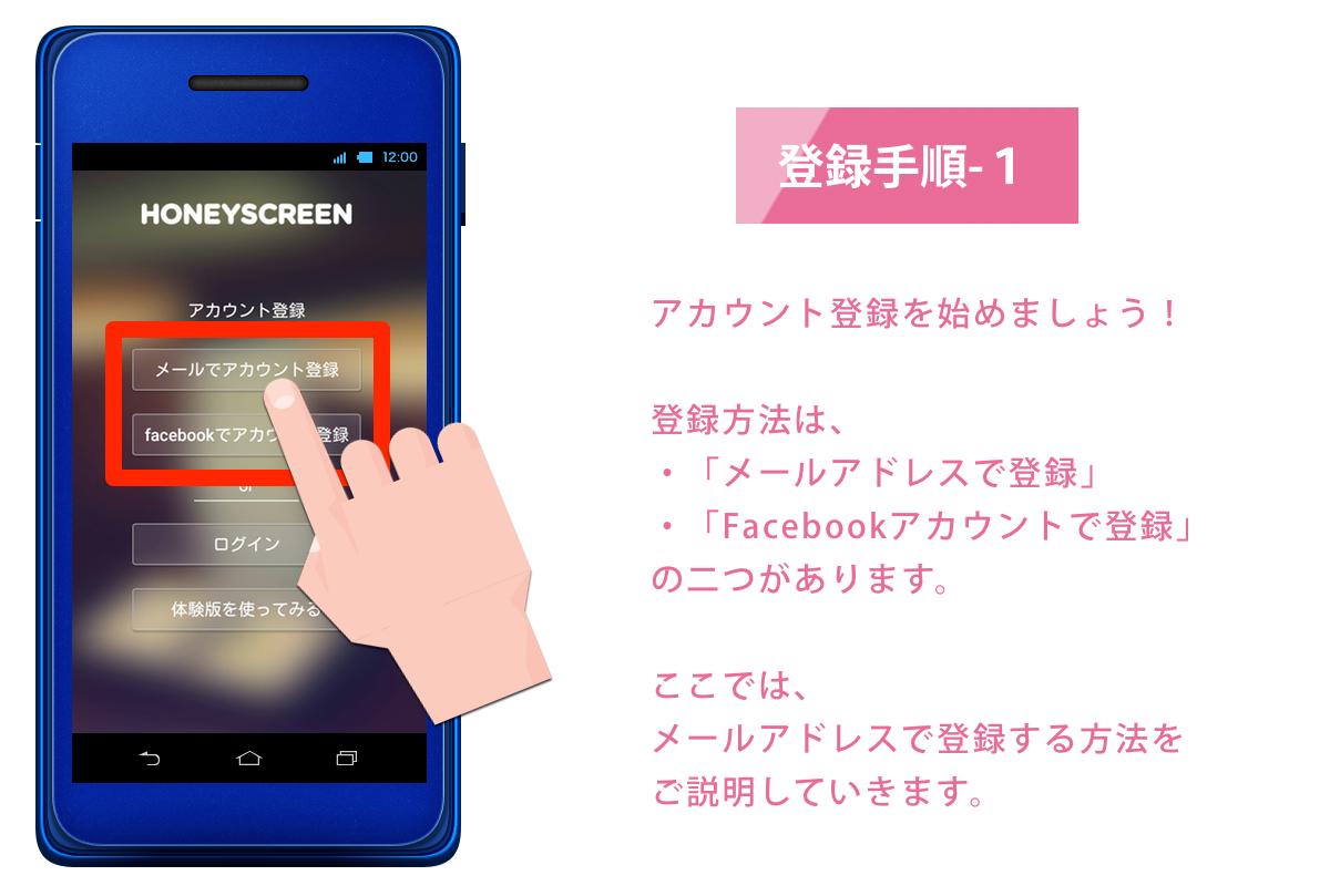 お小遣い稼ぎアプリ「ハニースクリーン」登録手順1