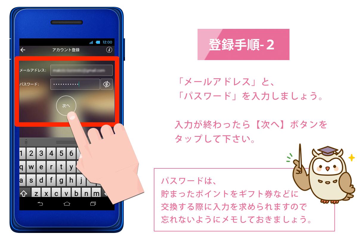 お小遣い稼ぎアプリ「ハニースクリーン」登録手順2