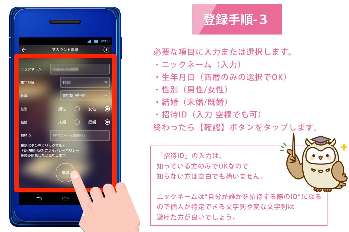 お小遣い稼ぎアプリ「ハニースクリーン」登録手順3