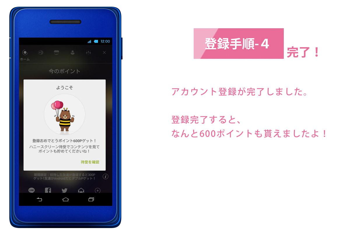 お小遣い稼ぎアプリ「ハニースクリーン」登録手順4