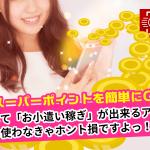 楽天ポイントがザクザク貯まる!安全なお小遣い稼ぎアプリ。