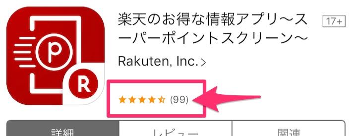 楽天スーパーポイントスクリーン・appstoreレビュー