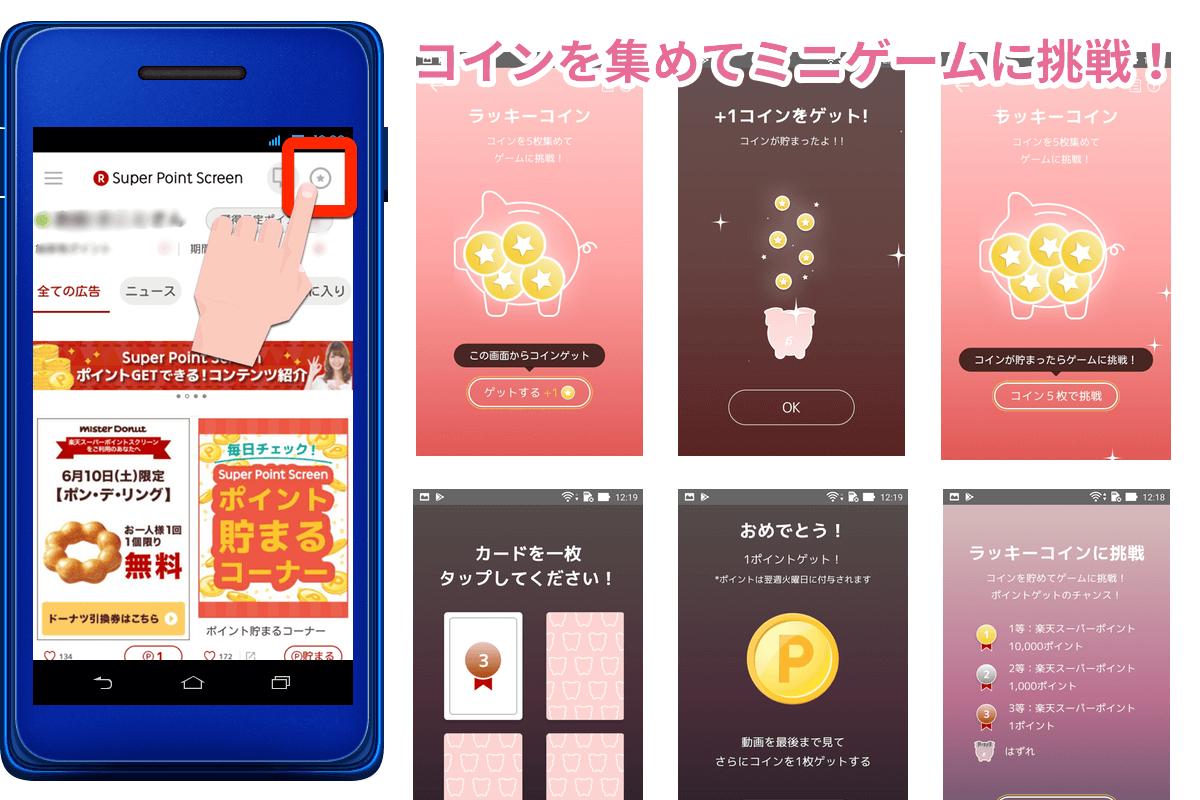 「ミニゲーム」(新機能)Android版のみ・楽天スーパーポイントスクリーン