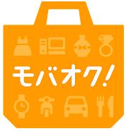 オークションアプリ・モバオク(アンドロイド)