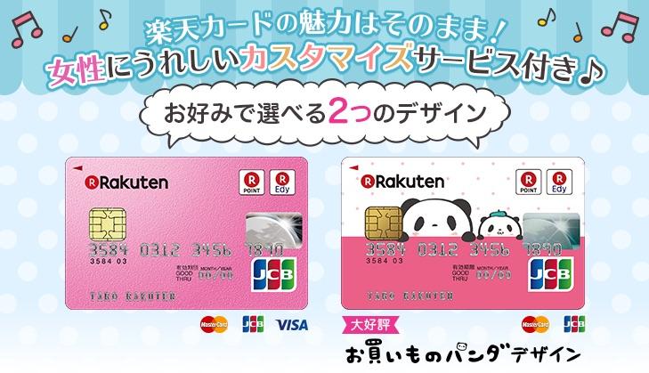 女子の味方。楽天スーパーポイントが貯まる!楽天PINKカード|楽天カード