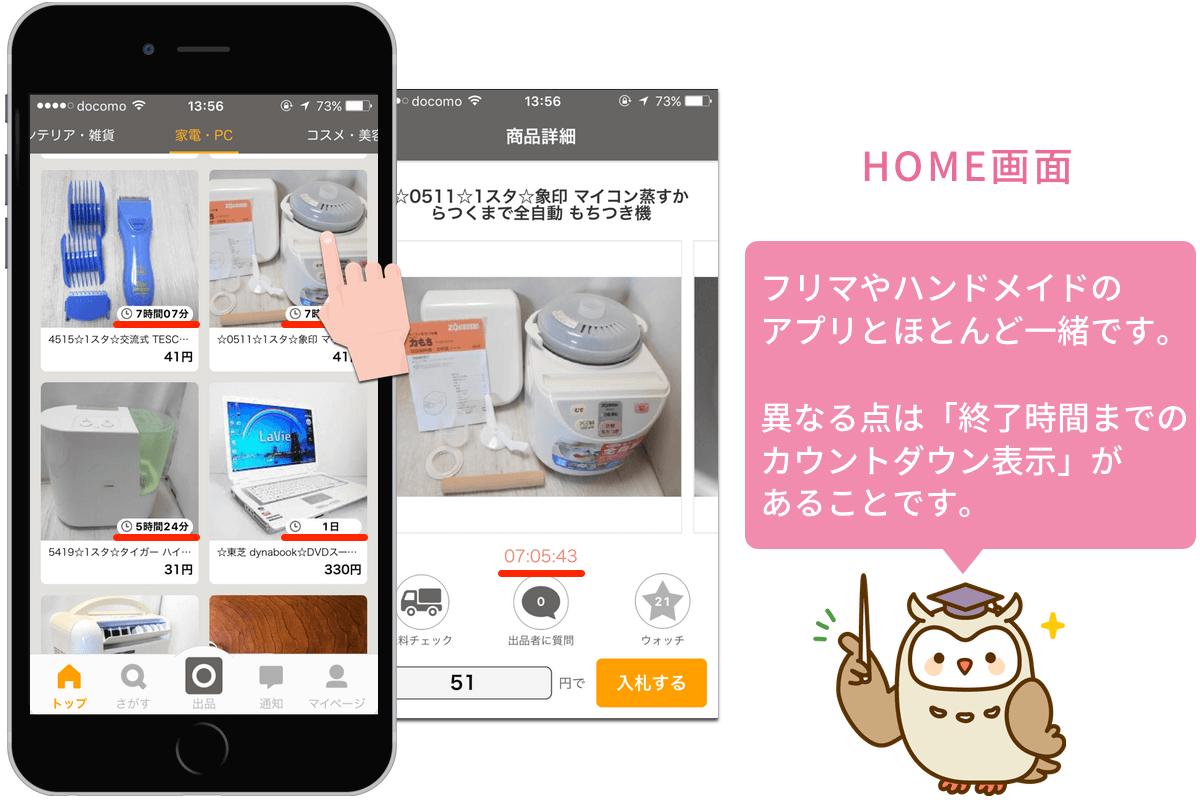 モバオクアプリ・商品一覧画面