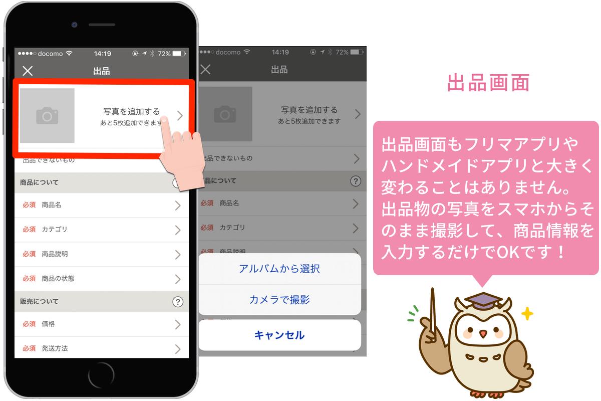 モバオクアプリ・出品画面