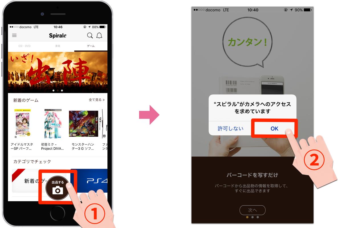 「物々交換スマホアプリ・スピラル」出品手順1