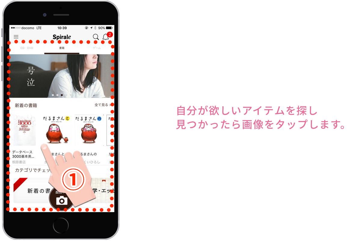 「物々交換スマホアプリ・スピラル」入手手順1