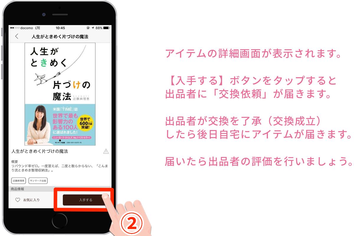 「物々交換スマホアプリ・スピラル」入手手順2