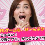 【物々交換スマホアプリ】漫画・Game・本を無料で手に入れる!