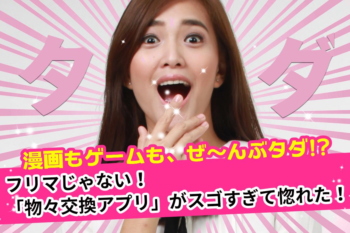 【物々交換スマホアプリ】漫画・ゲーム・本・DVDを無料でゲット!