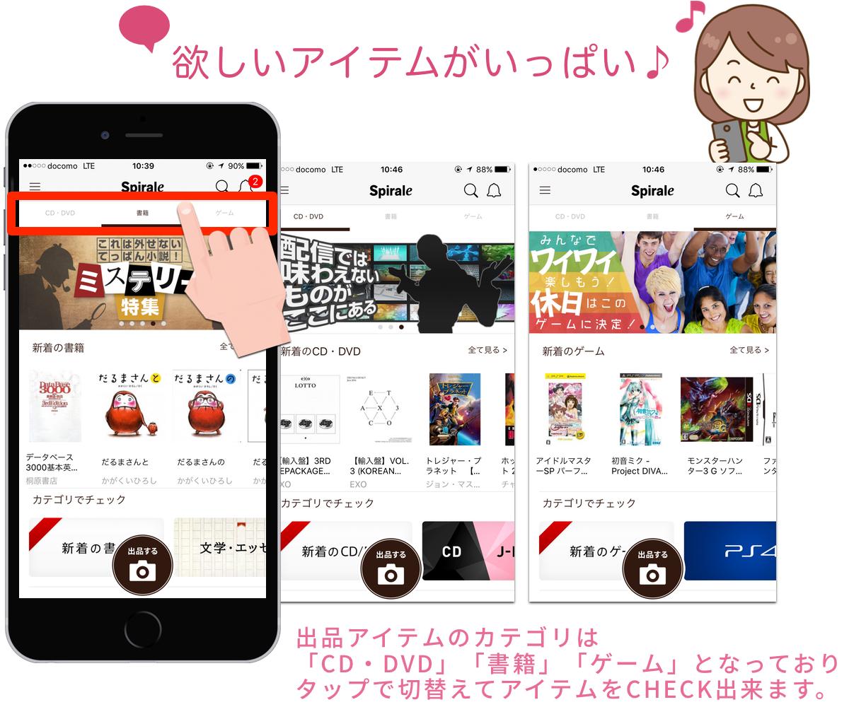 「物々交換スマホアプリ・スピラル」ホーム画面