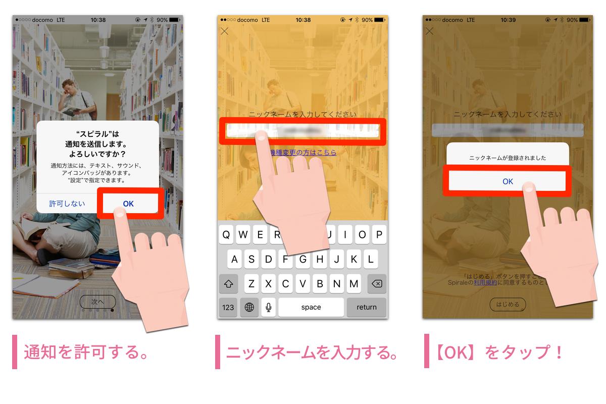 「物々交換スマホアプリ・スピラル」初期起動2