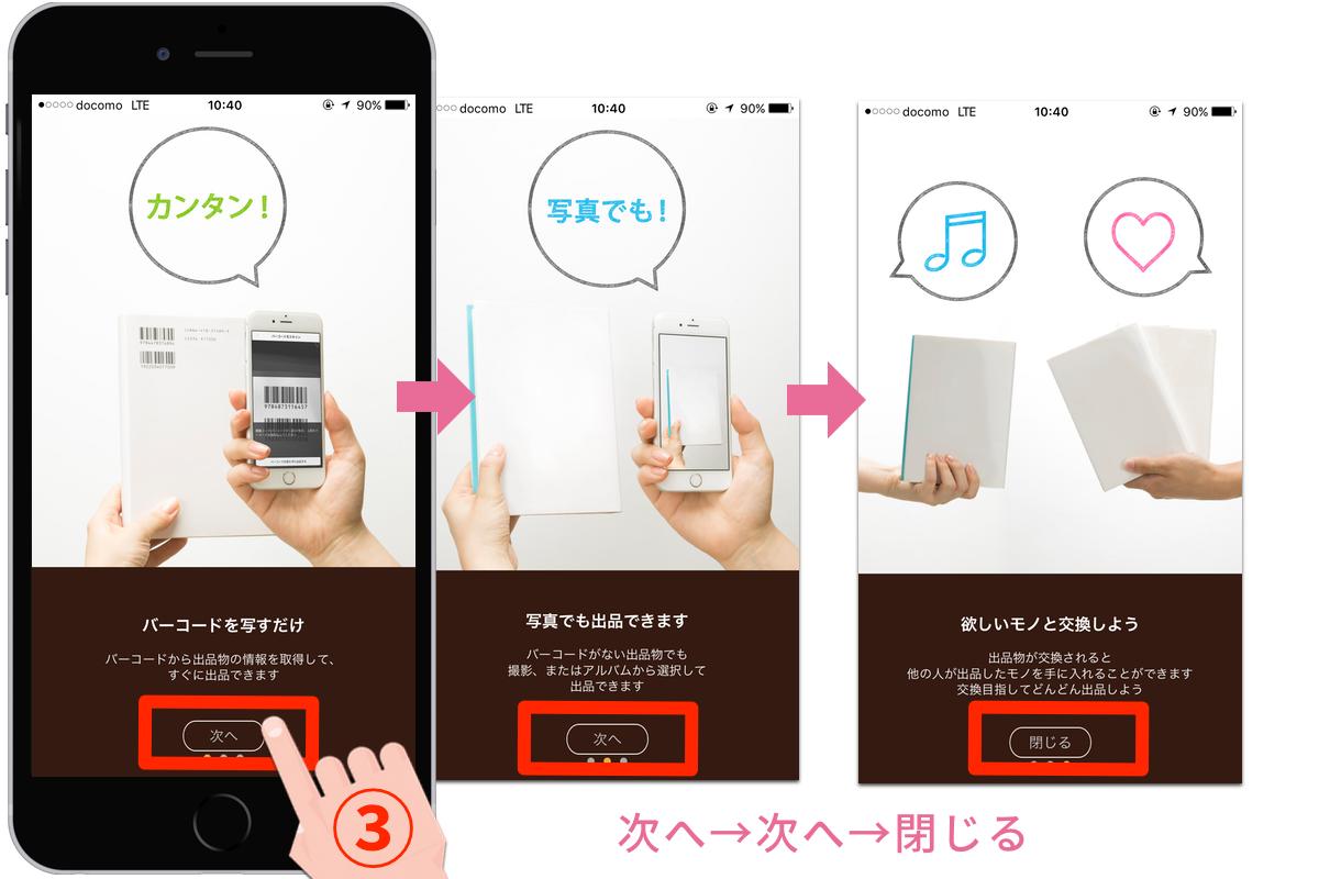 「物々交換スマホアプリ・スピラル」出品手順2