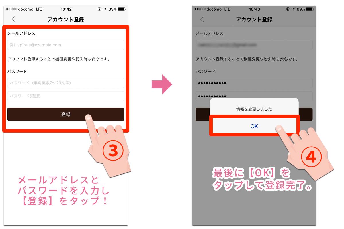 「物々交換スマホアプリ・スピラル」アカウント登録2