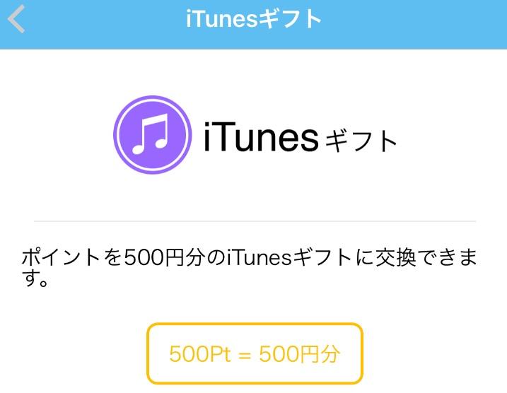 アンケートモニターアプリ「iTunesギフト券」ポイント交換