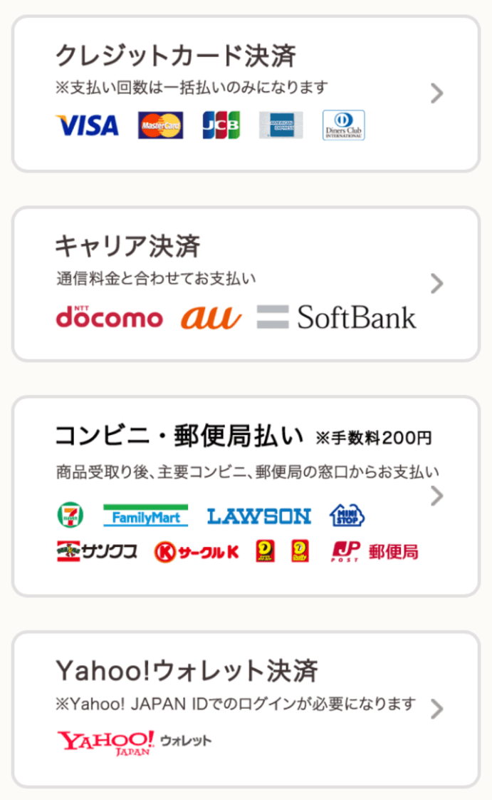 スマホで年賀状アプリ「支払い方法」