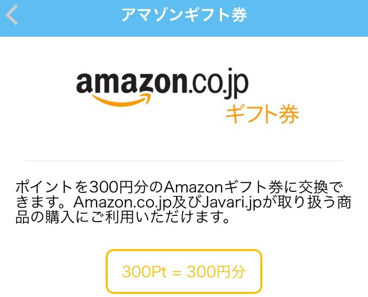 アンケートモニターアプリ「amazonギフト券」ポイント交換