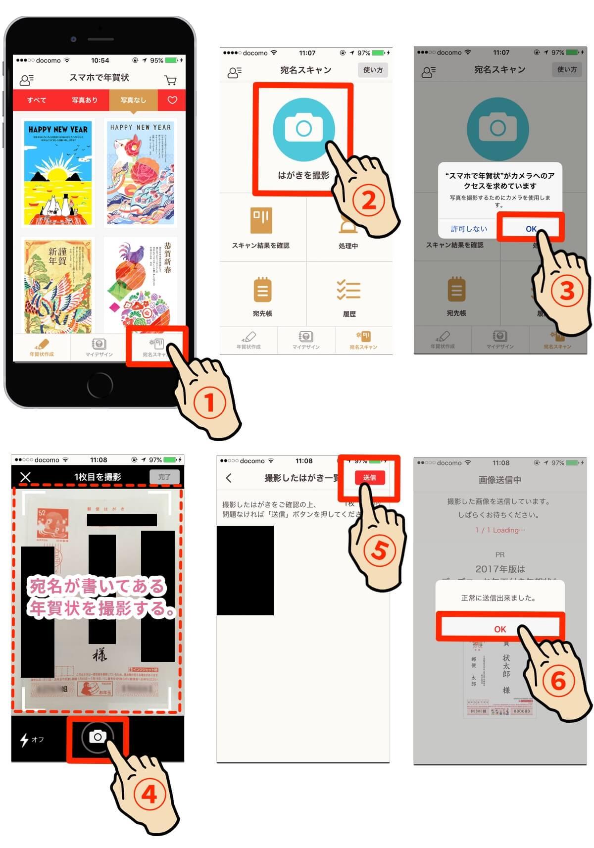 スマホで年賀状アプリ「宛名scan」