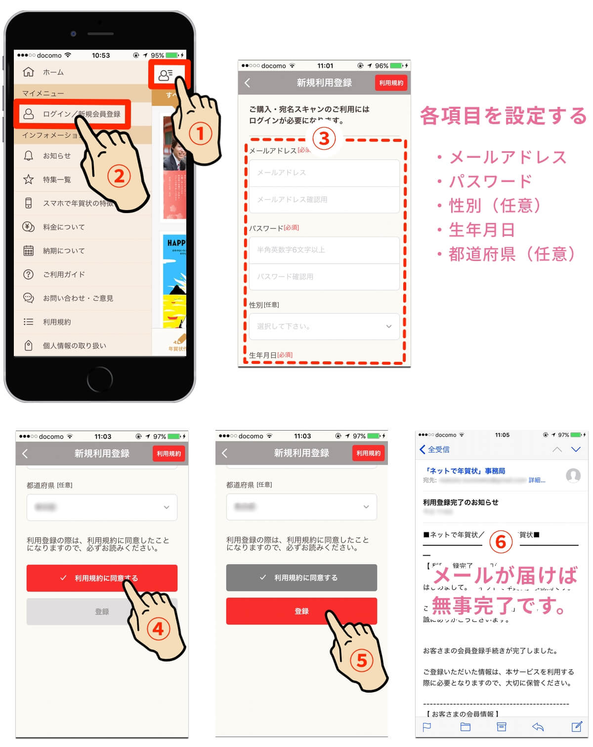スマホで年賀状アプリ「ユーザー利用登録」