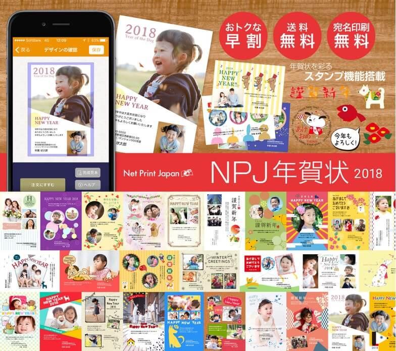 ネットプリントジャパン年賀状アプリ2019