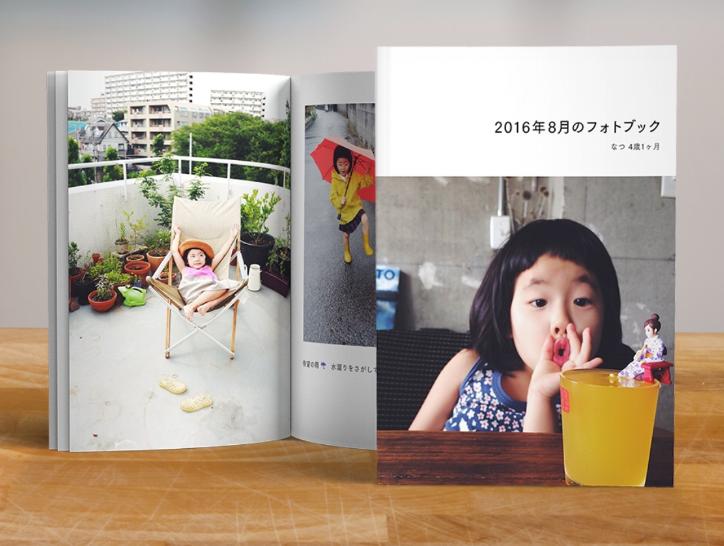 作成できるフォトブック・家族アルバム みてね - 子供の写真や動画を共有、整理アプリ