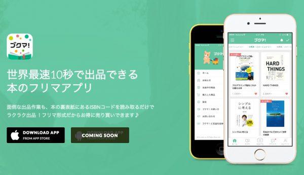 本フリマアプリ「ブクマ」