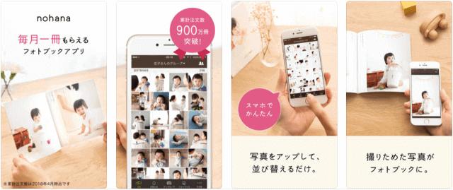 ノハナ(フォトブックアプリ)