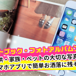 オススメのフォトブック、フォトアルバムが作れるアプリ10選!