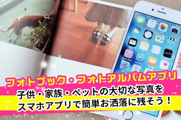 人気のフォトアルバムアプリ5選!フォトブックも簡単に作れるアプリ