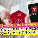 「人気の在宅ワークのバイト」が見つかるお薦めアプリ!地方でもOK