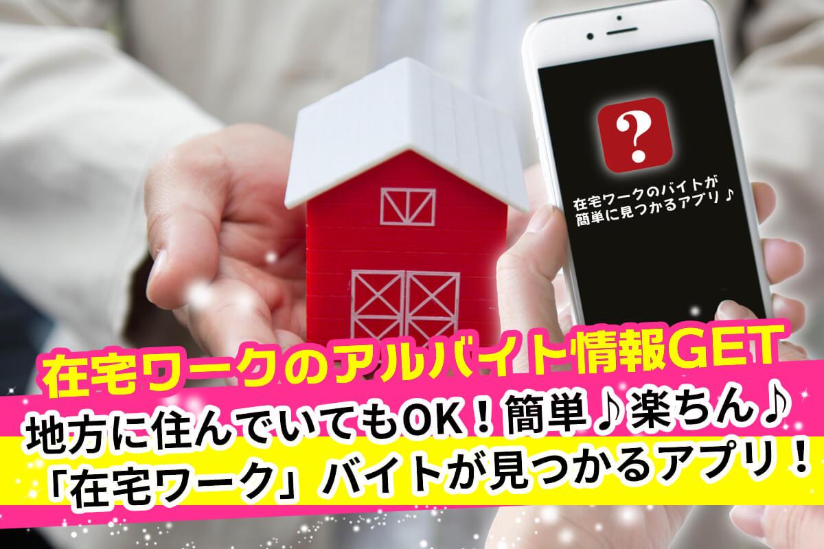 「人気の在宅ワークのバイト」が簡単に見つかるお薦めアプリ!地方でもOK