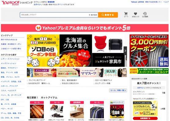 Yahoo_ショッピング_-_Tポイントが貯まる!使える!ネット通販