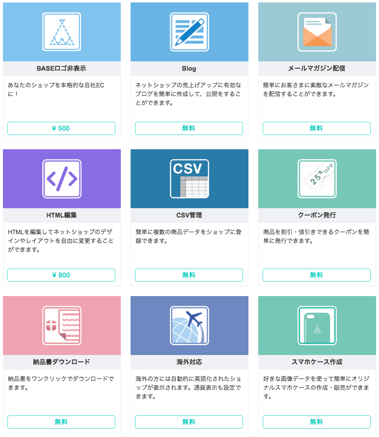 BASE_Apps (ベイスアップス)ネットショップ運営管理機能一覧