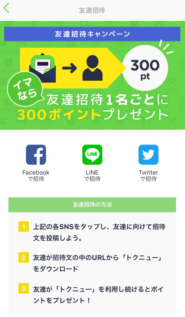 トクニューお小遣いアプリ・友達紹介・友達招待