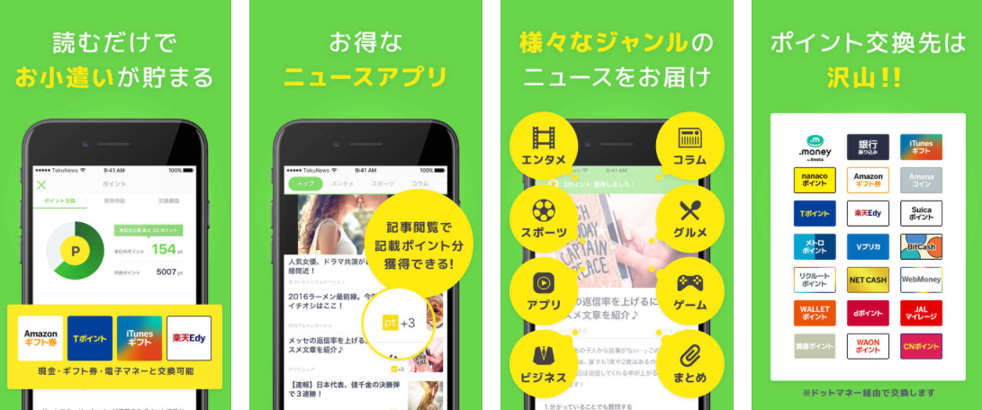 お小遣いアプリ(Android・iPhone対応)トクニュー