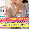 主婦ママがネットショップ開業で失敗せず成功して稼げるオススメ無料アプリ!