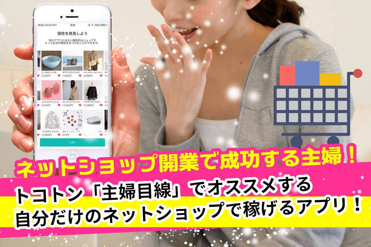 主婦・ママが「ネットショップ開業」で失敗せず成功して稼げるオススメ無料アプリ!
