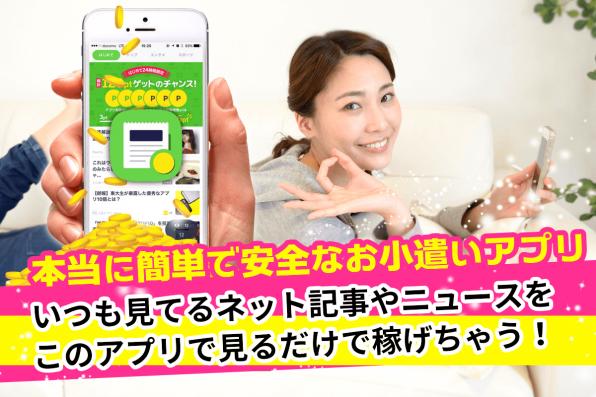 安全でオススメできるお小遣いアプリを詳しくご紹介。Android、iPhone対応
