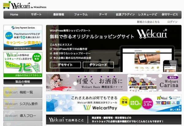 Welcart_Home_ショッピングカート_for_Wordpress___ECサイト構築プラグイン
