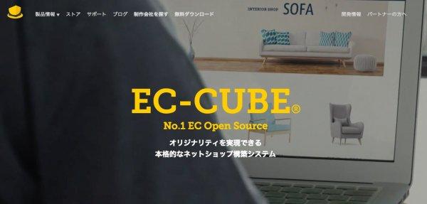 ECサイト構築・リニューアルは「ECオープンプラットフォームEC-CUBE」