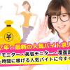 【2017年最新求人】エステモニターバイト・美容モニターバイト情報!