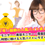 2017年12月「美容モニターバイト・エステモニターバイト」募集中!