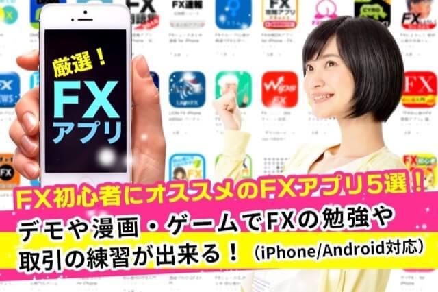 FX初心者にオススメのFXアプリ8選!デモやゲームで勉強練習できる(iPhone/Android対応)