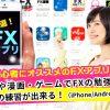 FX初心者にオススメのFXアプリ5選!デモやゲームで勉強練習できる(iPhone/Android対応)