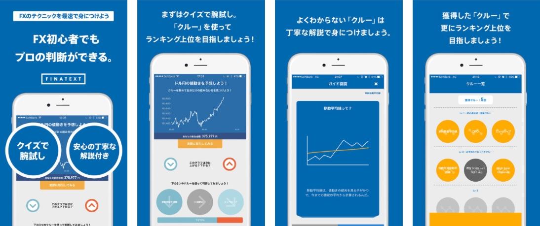 FXクルー 初心者が最速でFXを学べるアプリ