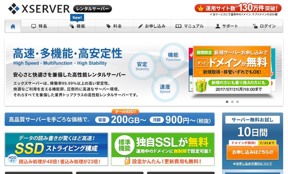 レンタルサーバー_高速・高機能・高安定性の【エックスサーバー】