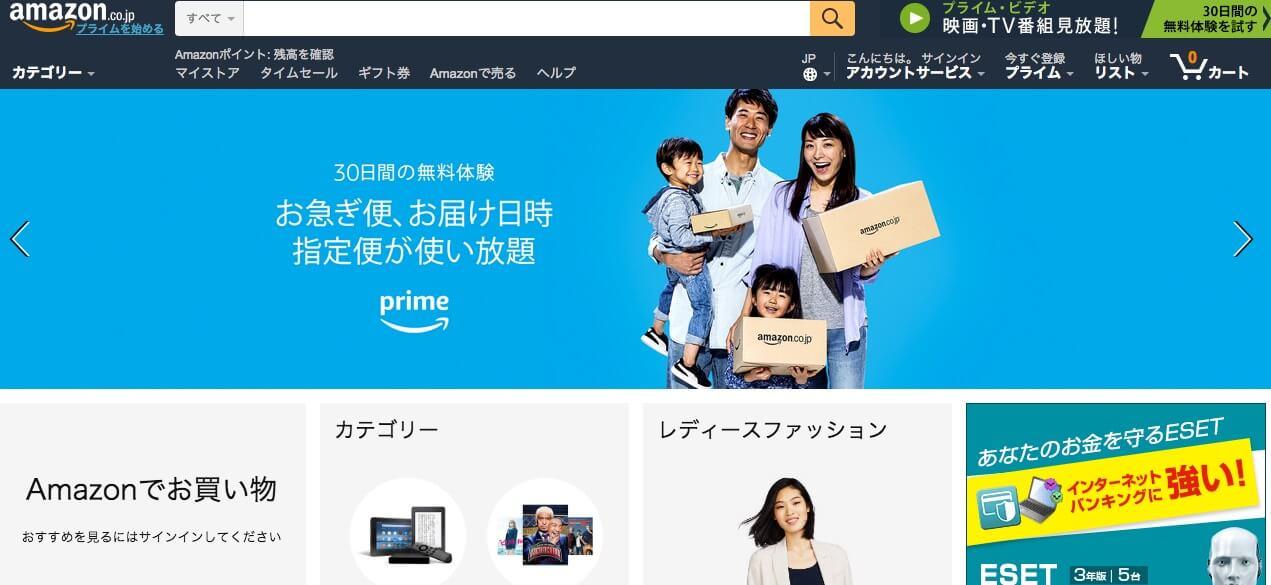 Amazon(アマゾン)での出品