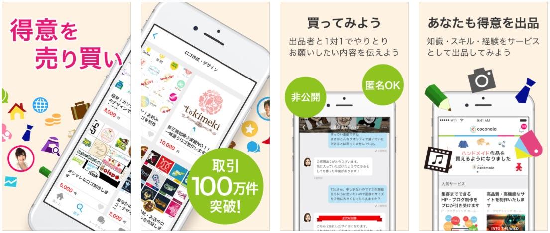 ココナラ スキル販売アプリ